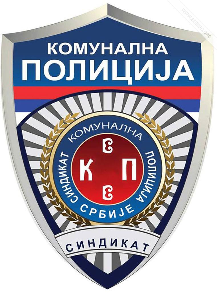 Sindikat Komunalne policije Srbije (SKPS) - logo
