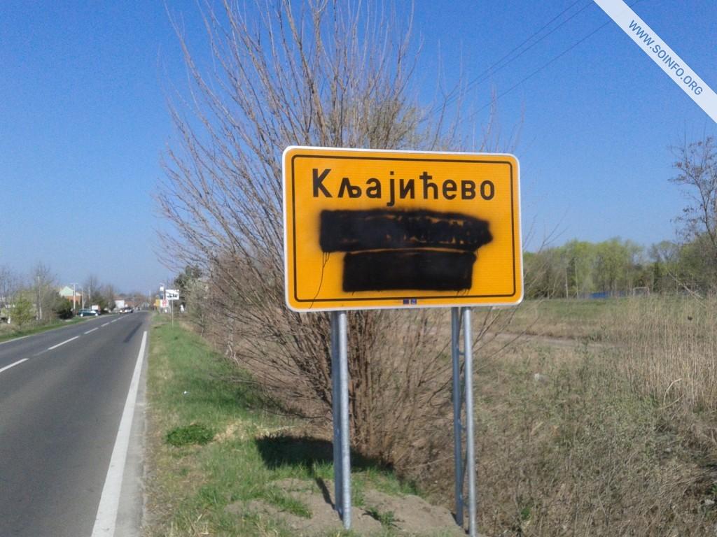 Kljajićevo  - 1